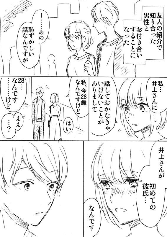 【創作】アラサーカップル漫画