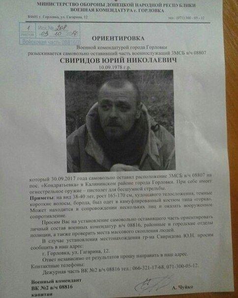 Наемник Юрий Свиридов, позывной Мачете, застрелил беременную девушку на оккупированной территории - Цензор.НЕТ 3666
