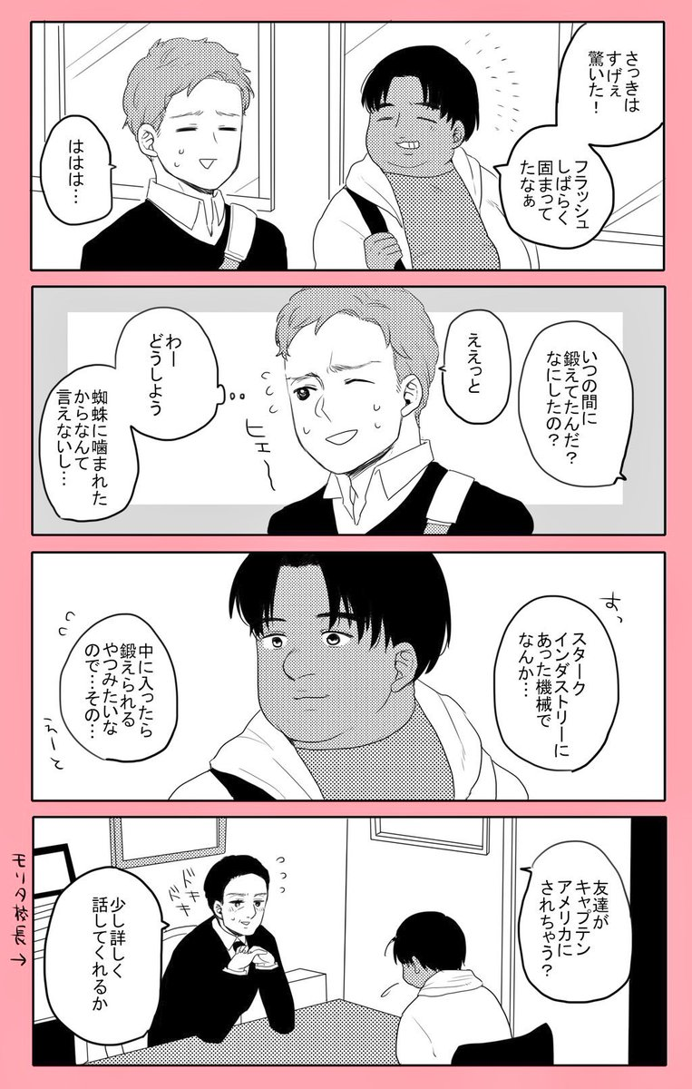 ホムカミ前日譚
