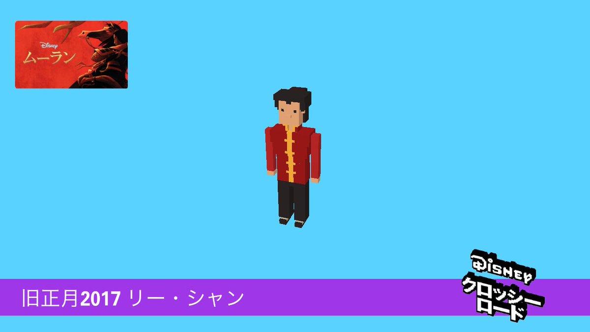 """るとあ@まったり on twitter: """"ムーランで旧正月2017 リー・シャンを"""