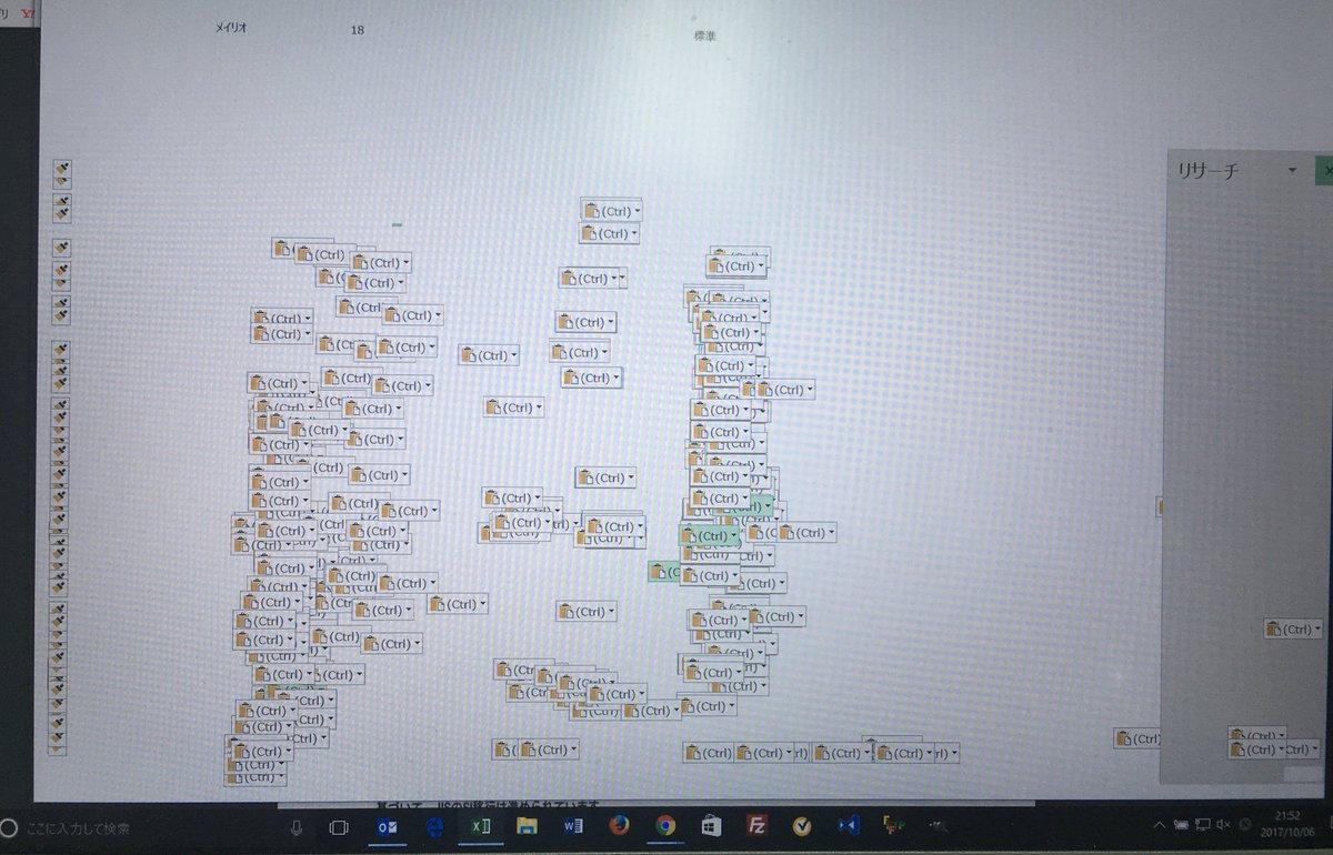 コピペ 固まる エクセル