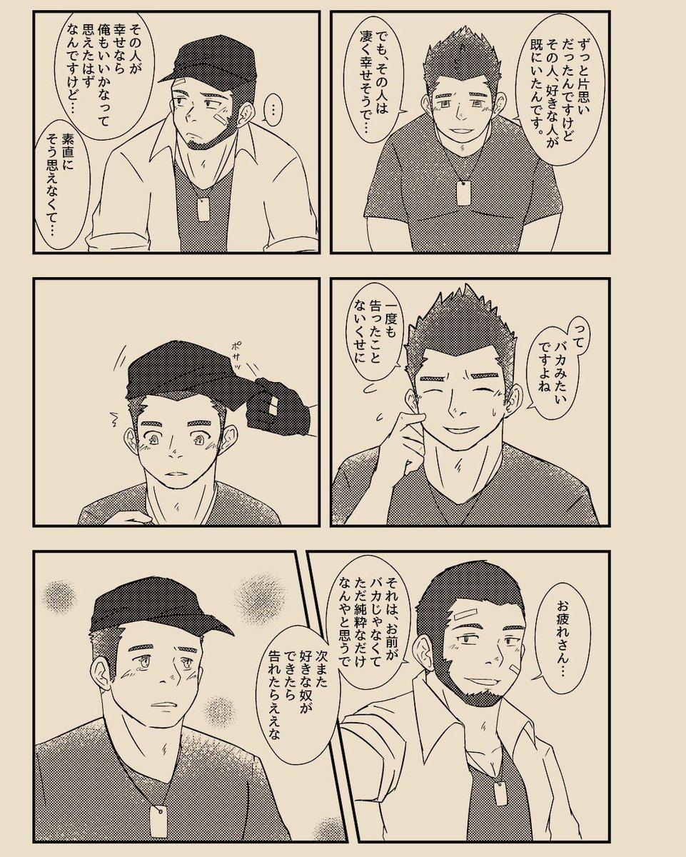 ゲイ 漫画 青年 モブ