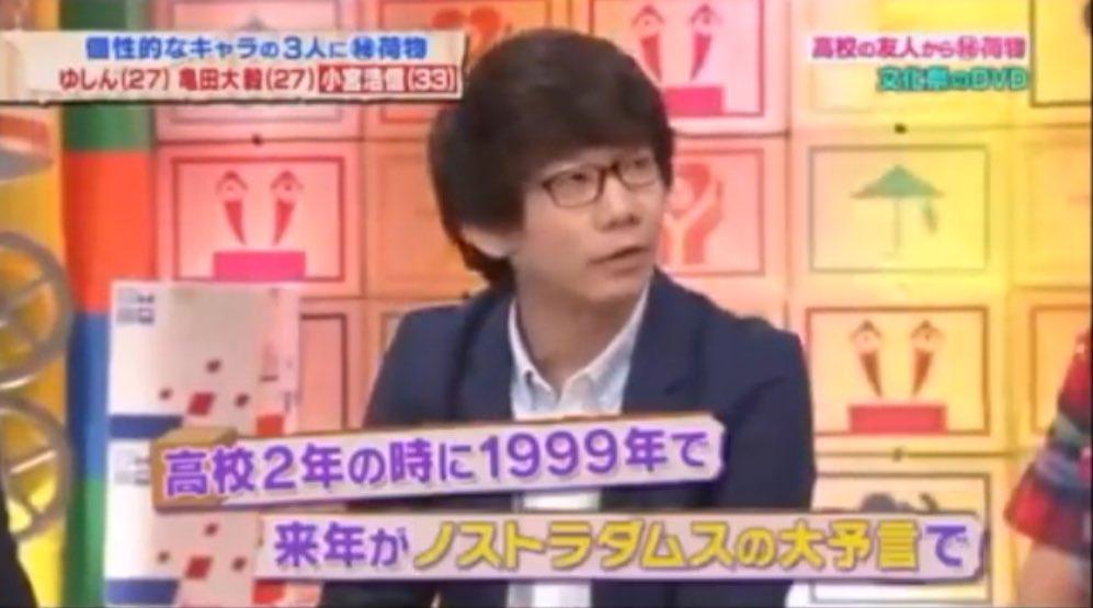 三四郎の小宮が高校二年の時に留年した理由大好き