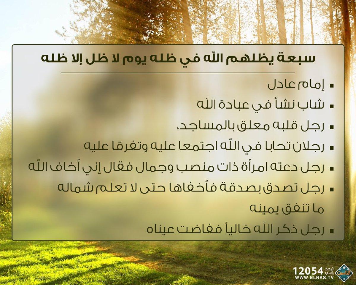 قناة الناس Auf Twitter سبعة يظلهم الله في ظله يوم لا ظل إلا ظله