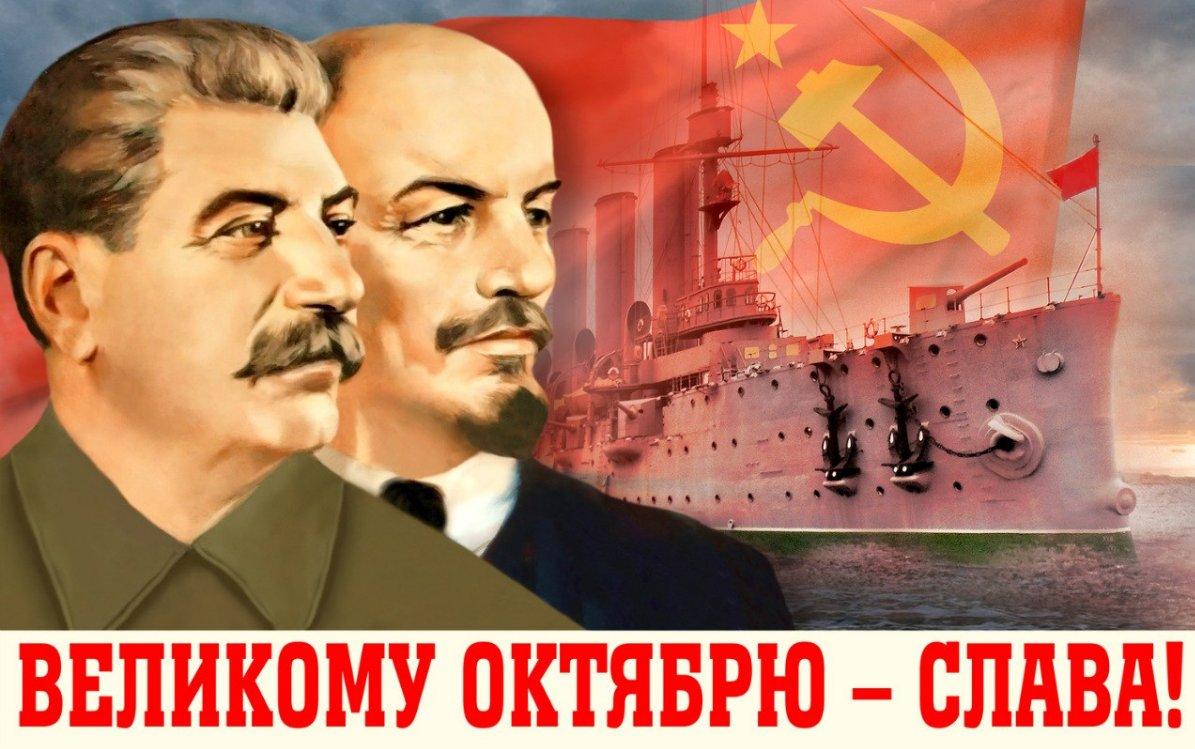 Картинки с днем великой октябрьской социалистической революции