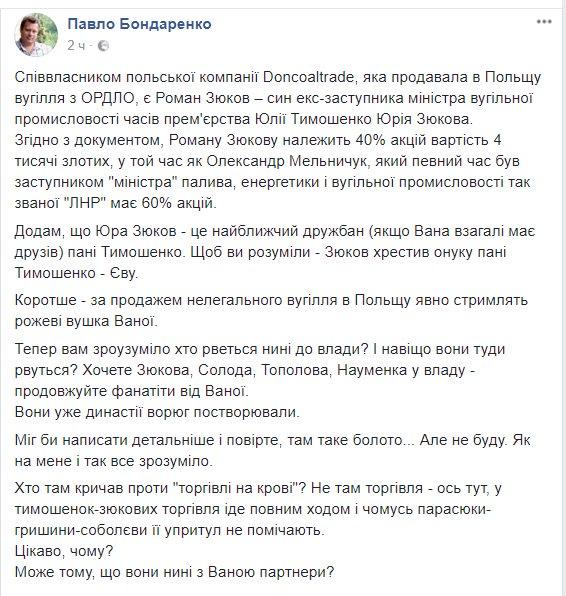 Украина готова обеспечить все условия для поддержки нацменьшинств, - Гройсман - Цензор.НЕТ 1243