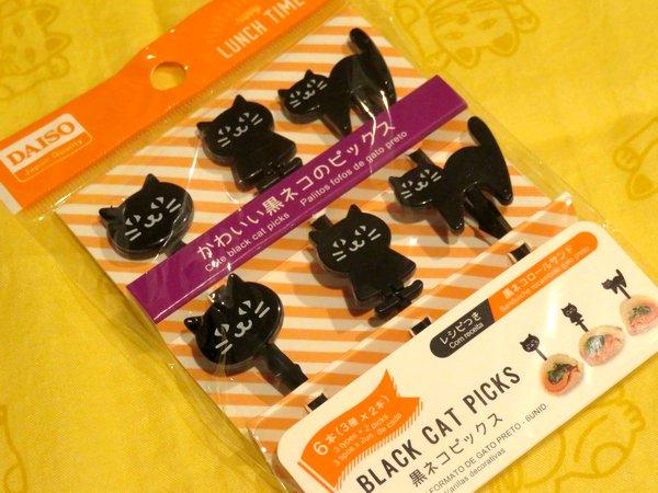 test ツイッターメディア - 100均のハロウィンコーナーで目にとびこんできました。即、レジ行きでしたwww #黒猫連合 #黒猫 #猫 #ハロウィン #ダイソー https://t.co/P0UT2XD92H