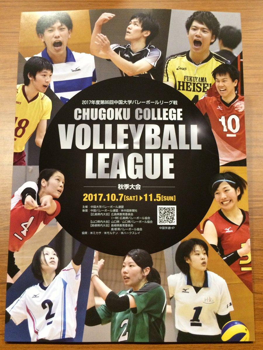 中国大学バレーボール連盟 on Tw...