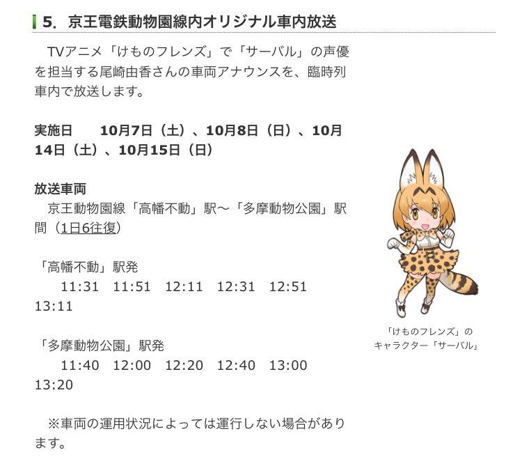 おはゆか☀️ 今日明日は、京王電鉄動物園線内の車内放送期間だよ🐱♪ 是非電車内で聴いて欲しいな🚃✨ よろしくお願いします♪  #けものフレンズ