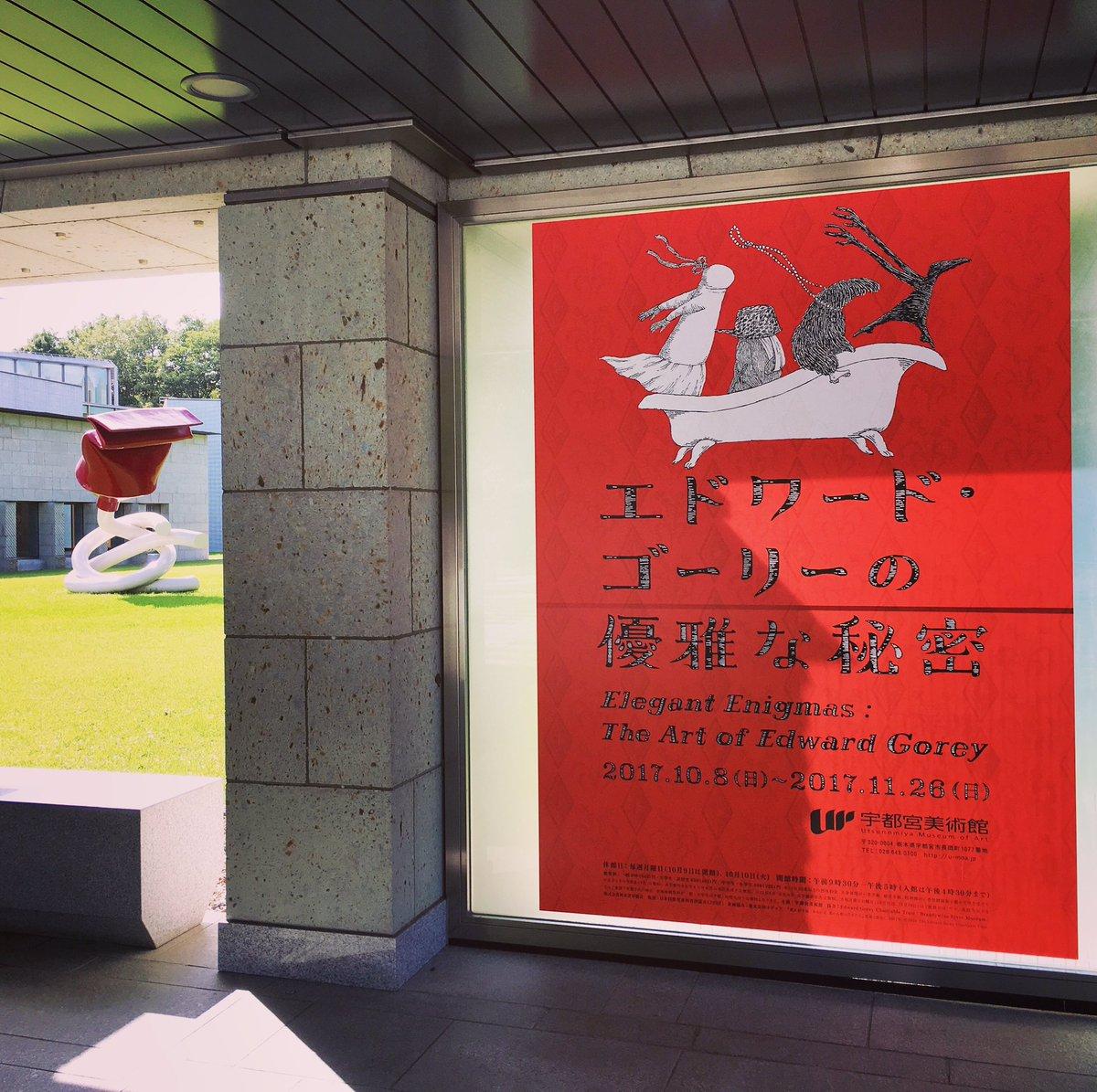 今日はエドワード・ゴーリー展のオープニングで宇都宮美術館に、快晴です。 https://t.co/RefiYqu92L