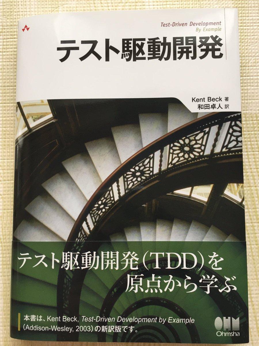 ずっと会いたかった本に、ようやく会えました。刷り上がった『テスト駆動開発』、実際に目の前にすると感無量です…… 書店には 10/13(金)頃から並ぶ予定です。何卒よろしくお願いします。 https://t.co/zUc3tYY9Bk