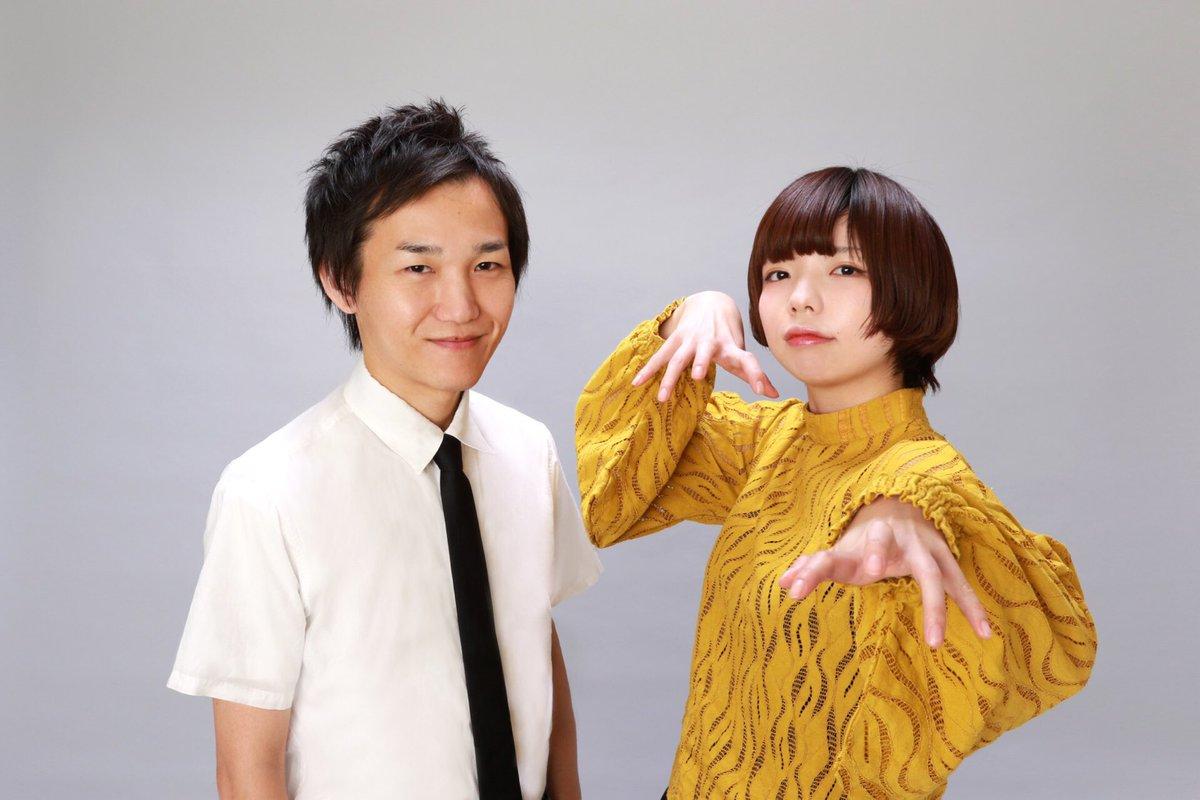 男女コンビ hashtag on Twitter