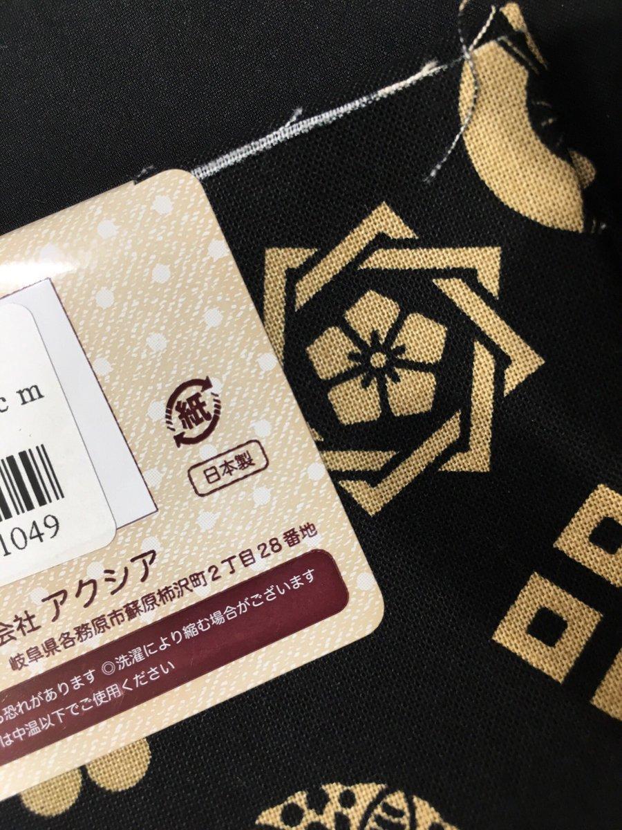test ツイッターメディア - Seriaにて。 うん、買っちゃうよねww #Seria #和風生地 #家紋 https://t.co/UVEKKvF7KI