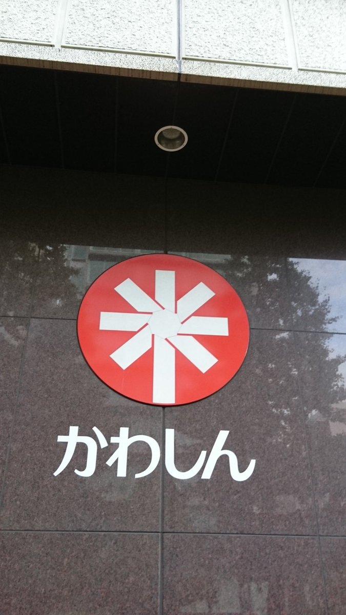 金庫 川崎 信用