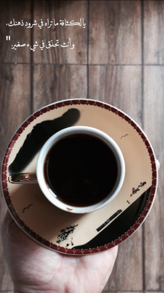 الوطن مسح غمزة كوب قهوة تويتر Alterazioni Org
