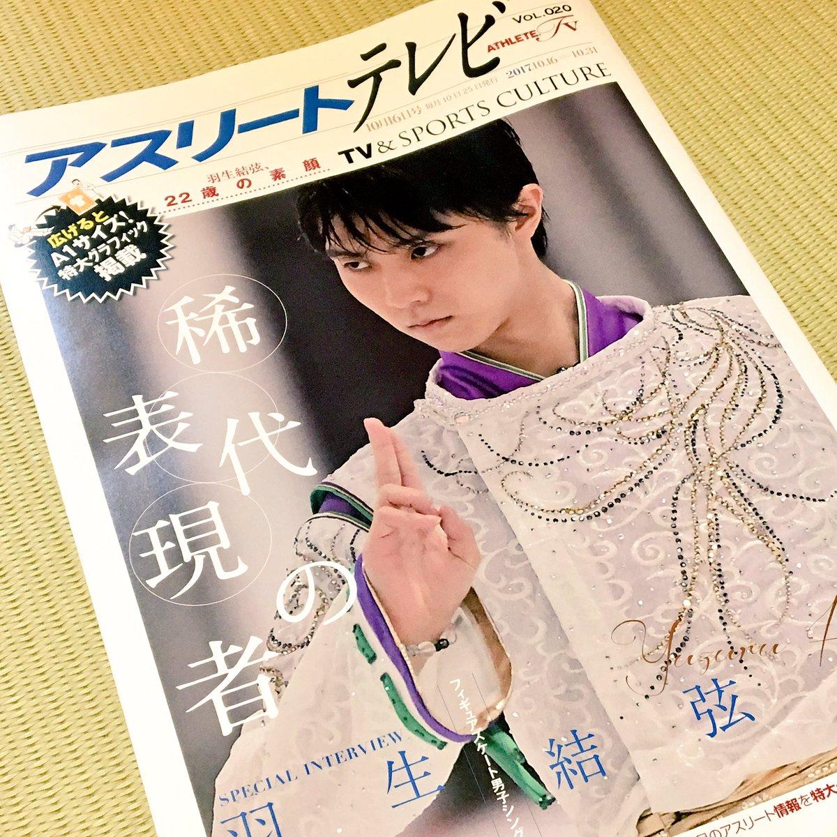 これ、ポストに入ってましたな。 東京ニュース通信社が発行してる、アスリートテレビってやつみたいです。10日発行なのかな。 これ、1枚の紙を3つに折った作りで、開いたら‥😵😵😵っすよ。