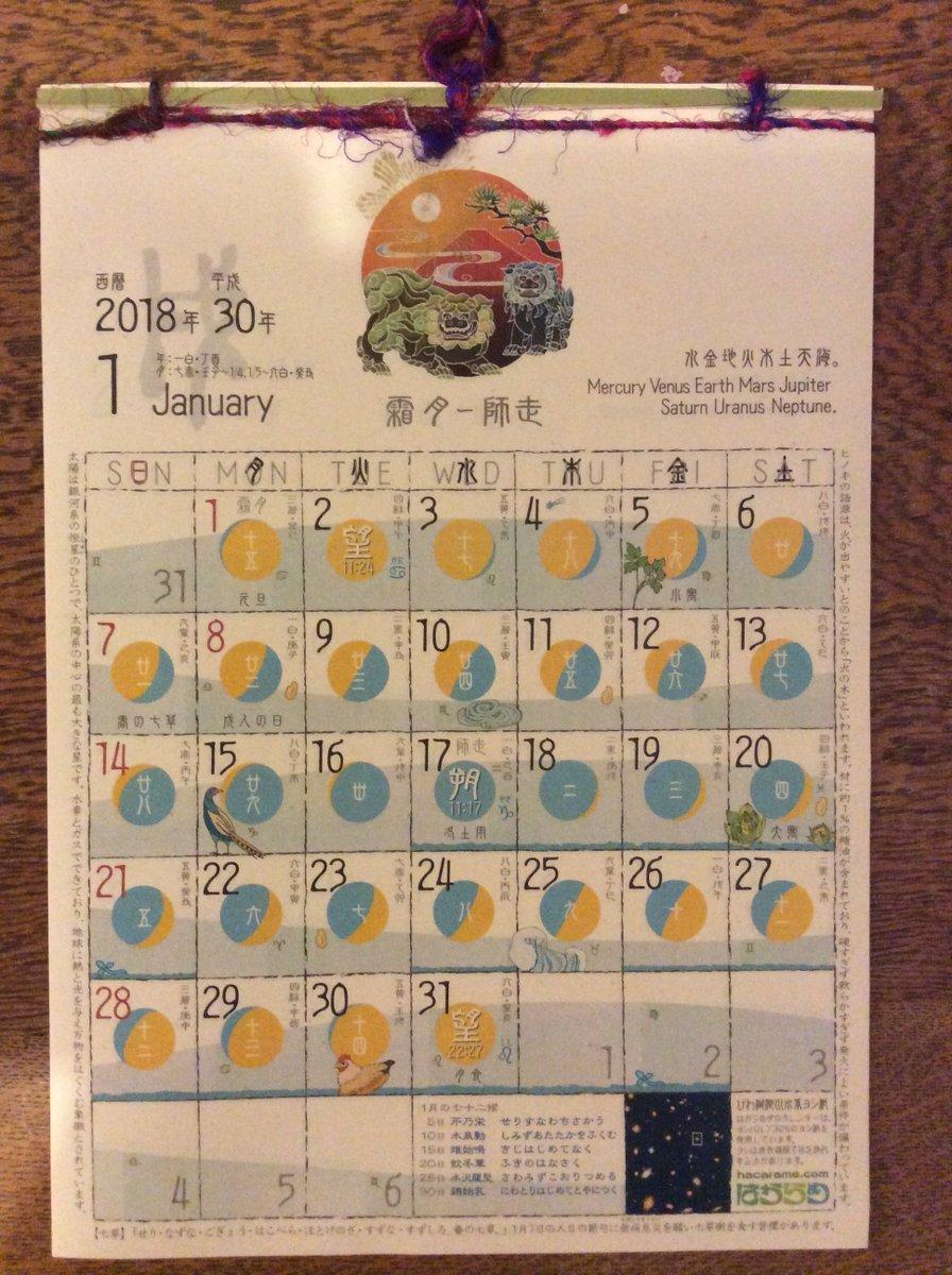 月とカヌーさんより、はからめ月のカレンダー、入荷です。A4サイズ1850円、B4...