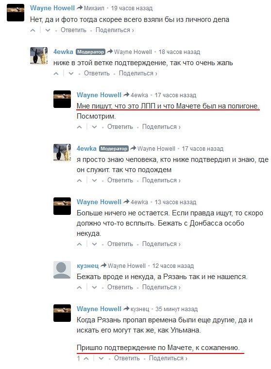 Наемник Юрий Свиридов, позывной Мачете, застрелил беременную девушку на оккупированной территории - Цензор.НЕТ 6178