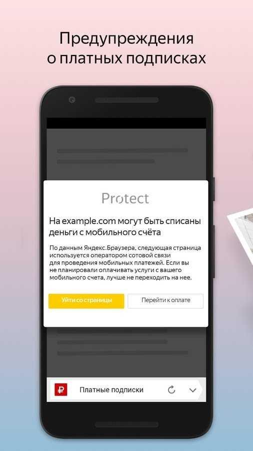 яндекс браузер с защитой protect v17.4.1.352
