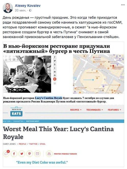"""""""Лет подольше, чтобы он мог полностью заплатить за то, что сделал"""": москвичи поздравляют Путина с юбилеем - Цензор.НЕТ 2834"""