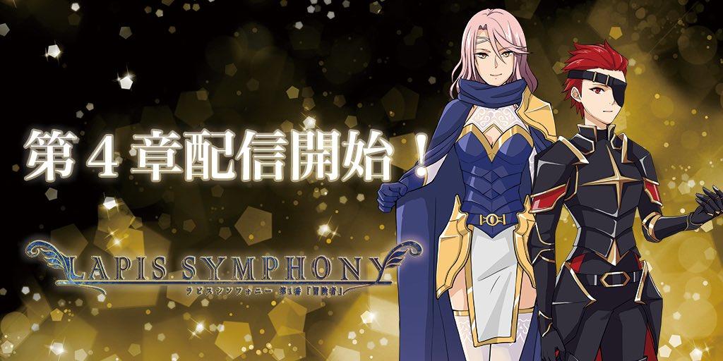 ラピス交響曲第1番「冒険者」