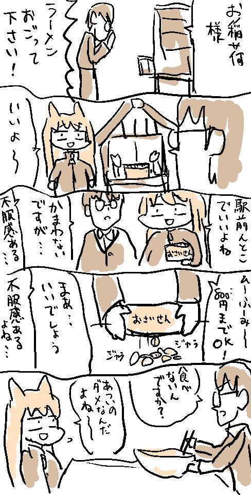 お稲荷さん漫画 まとめ