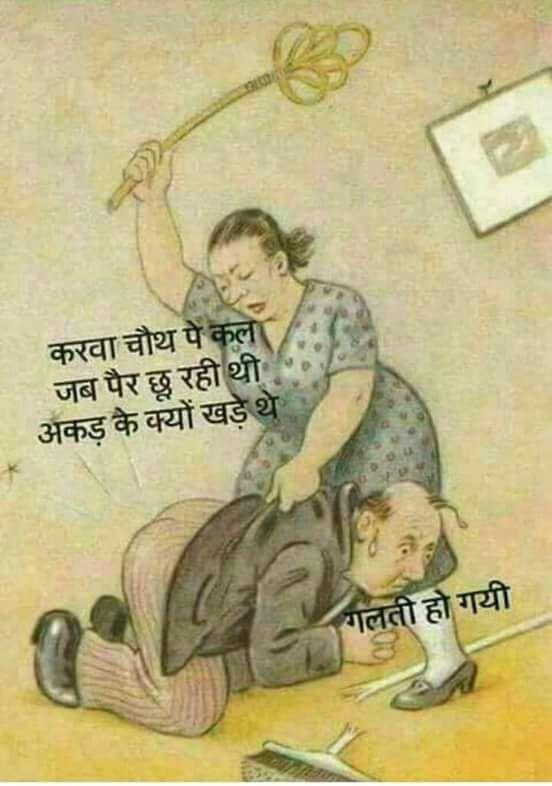 Жена бьет мужа смешные картинки