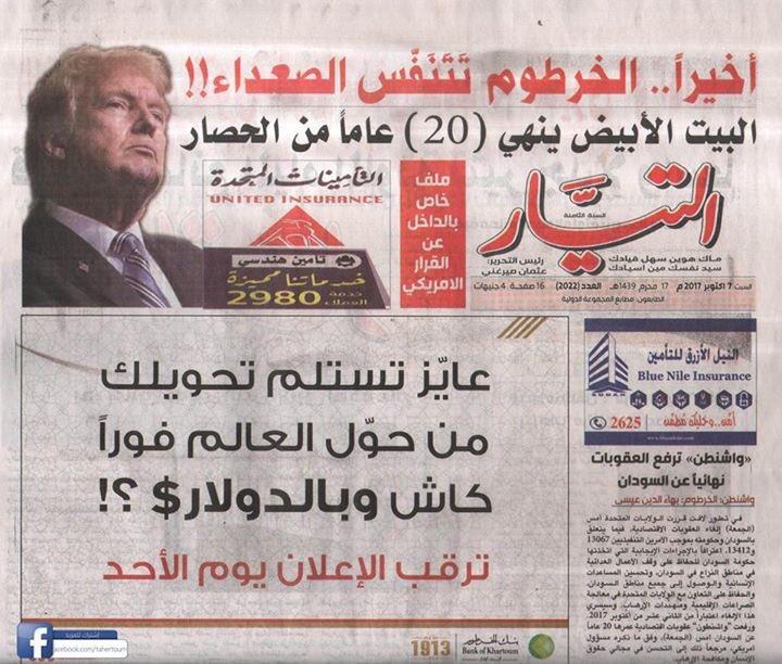 Newspapers sudan
