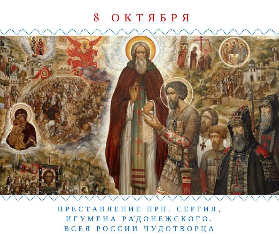 сергий радонежский праздник открытки