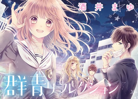 Mayu Sakai'' Gunjō Reflection Manga Termina em 3 de Setembro