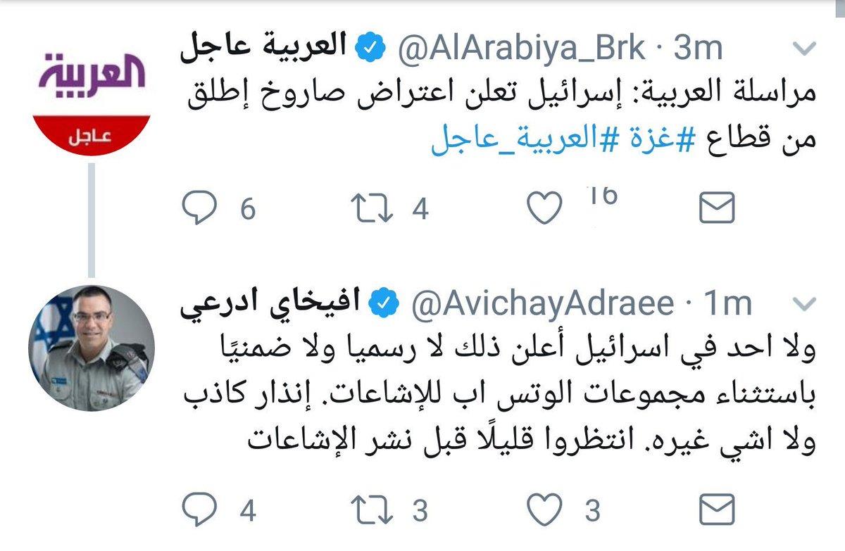 حاولت قناة العربية توريط #غزة بليلة دامية من خلال نشر خبر كاذب عن إطلاق صاروخ من غزة على الإحتلال فجاء الرد صاعقاً من المجرم آفيخاي! افضحوهم