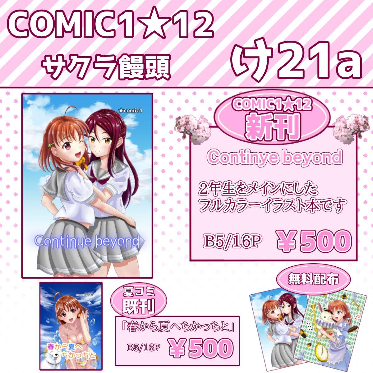 10/15(日)COMIC1★12のお品書きできました 来週ですが、【け21a】...
