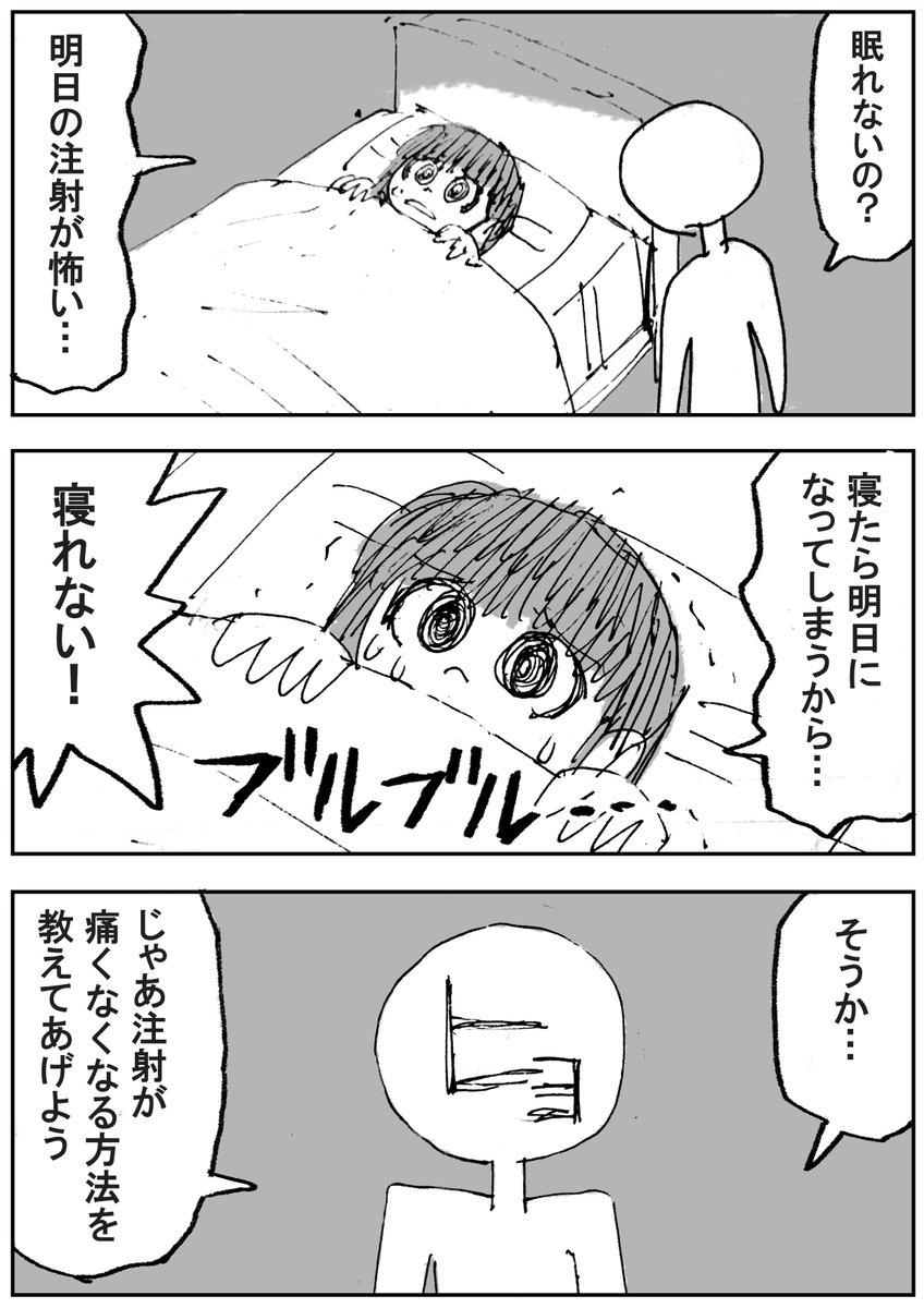 【実録】注射