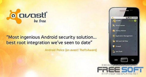 Антивирус avast для android скачать