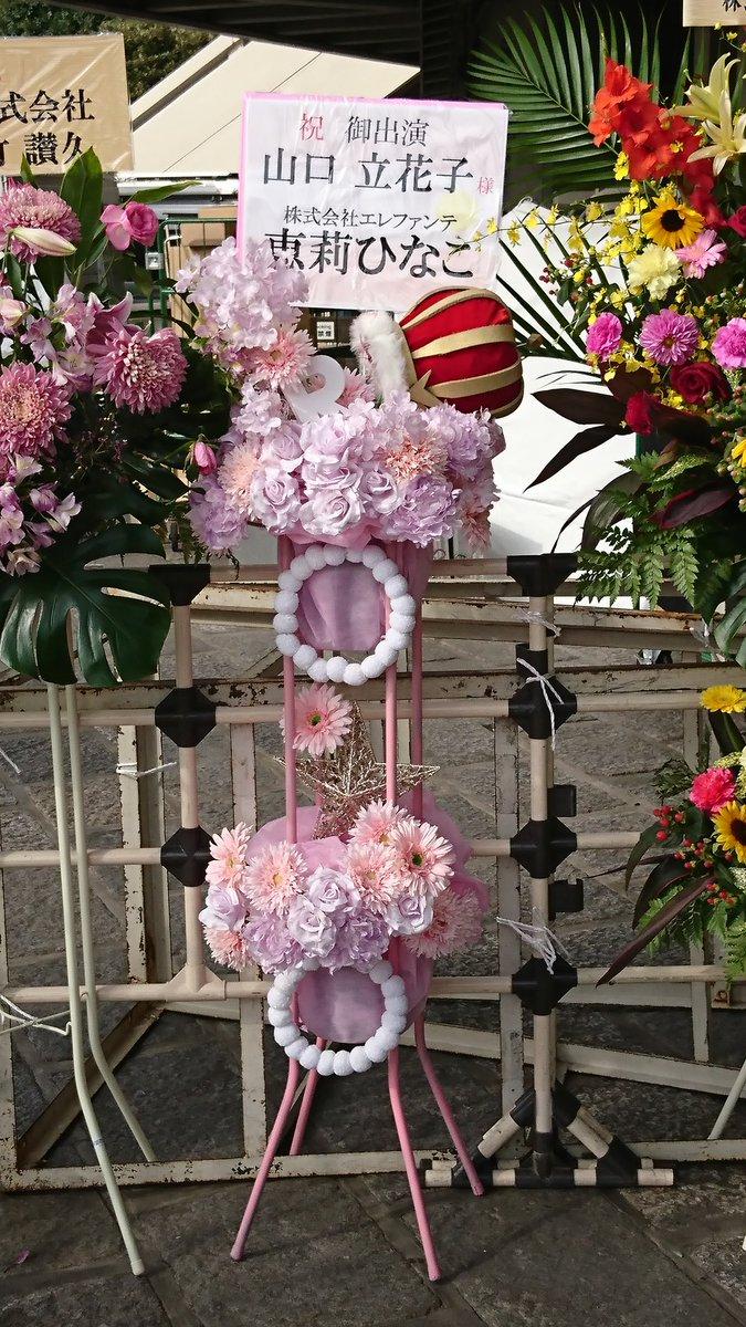 武道館の正面にありました。山口立花子宛の、とても可愛いピンクなフラスタ。すぐにわかった、ほんと可愛い……可愛いな?? ハッチポッチ出演おめでとう!! https://t.co/gvWWlYyCSM