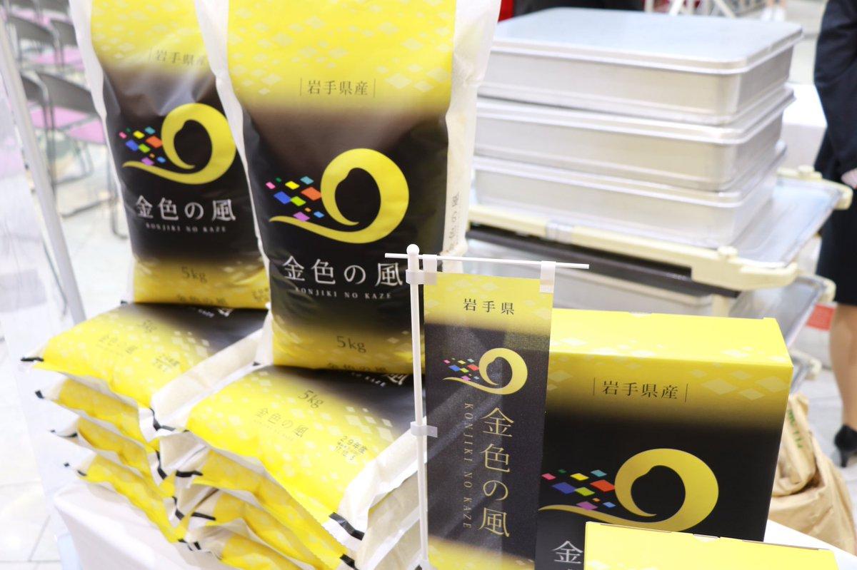 本日(10/8)、県産米の最高級新品種「金色の風」がいよいよ県内デビューです! 今までにないふわりとした食感と、豊かな甘みを兼ね備えた全国に誇れるお米。 ぜひ、お召し上がりください!