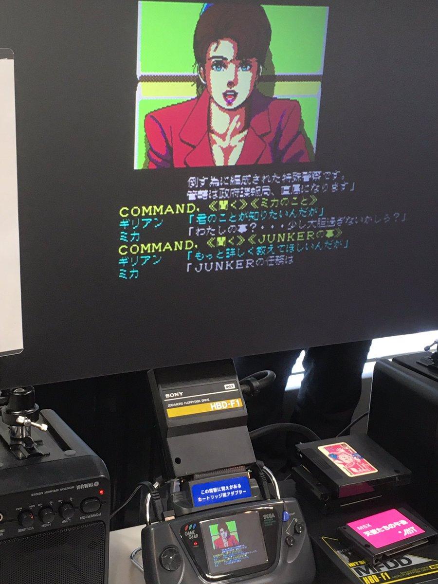 ゲームギアの中にMSX……w #MI68 https://t.co/inbDKpn73N
