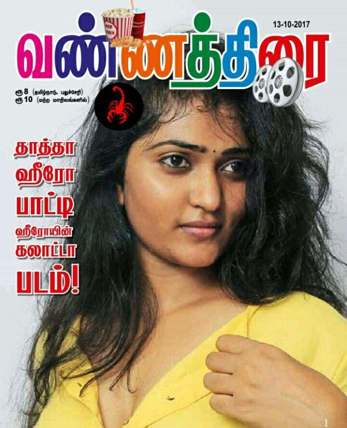 Vannathirai Book Pdf