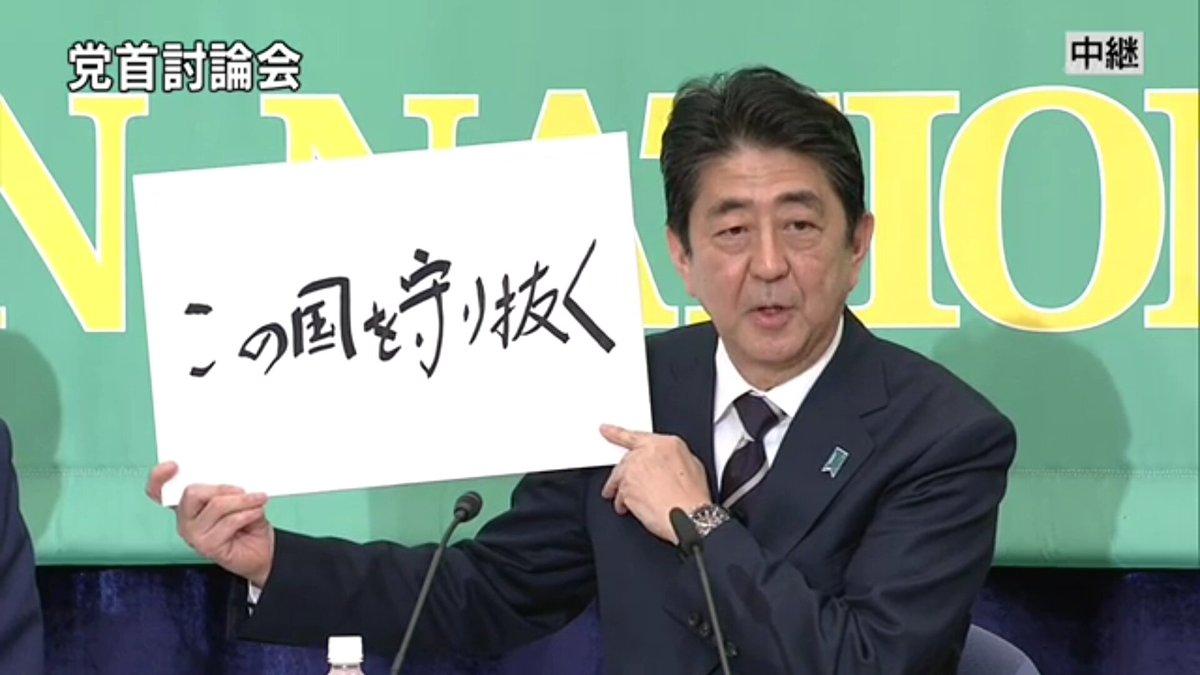 """彩花 on Twitter: """"【党首討論会..."""