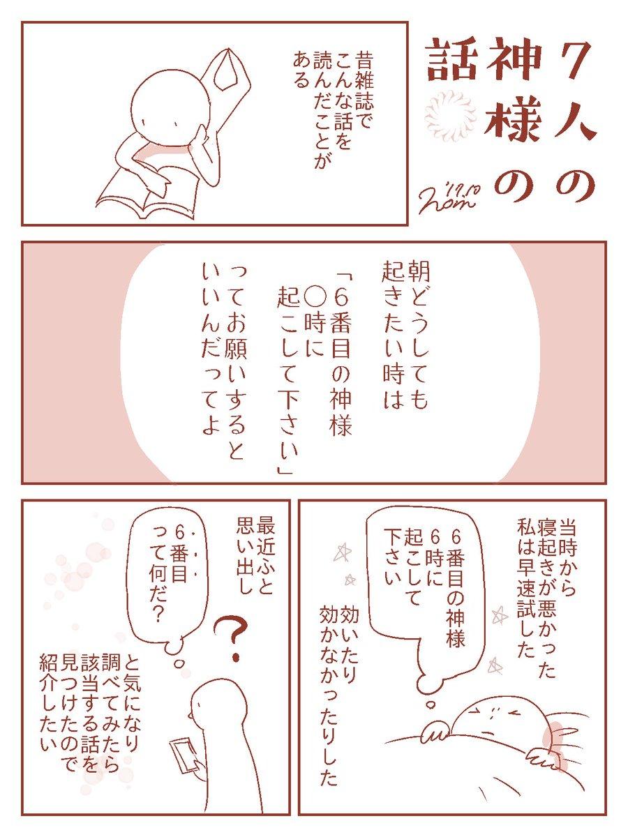 【日常漫画】7人の神様の話