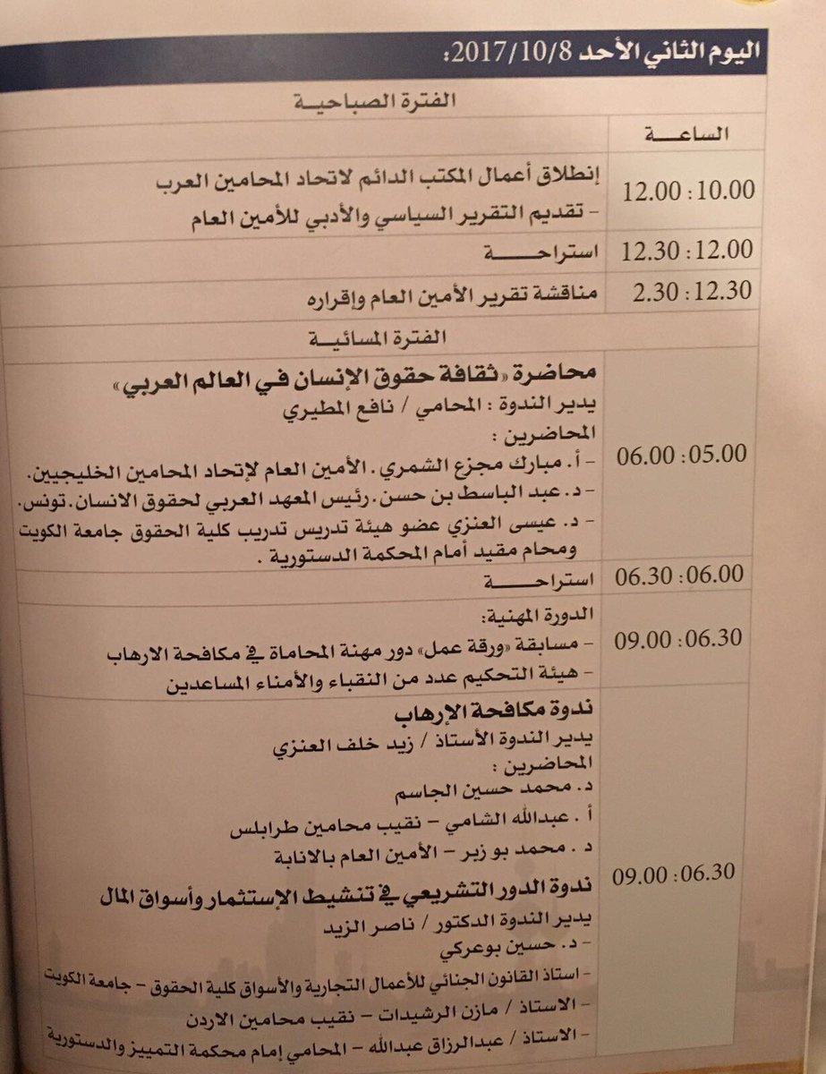 جدول أعمال اليوم الثاني لمؤتمر اتحاد المحامين العرب و جائزة مركز العمل الإنساني للفئة العمرية 18-34 سنةpic.twitter.com/b3Y856rYSN