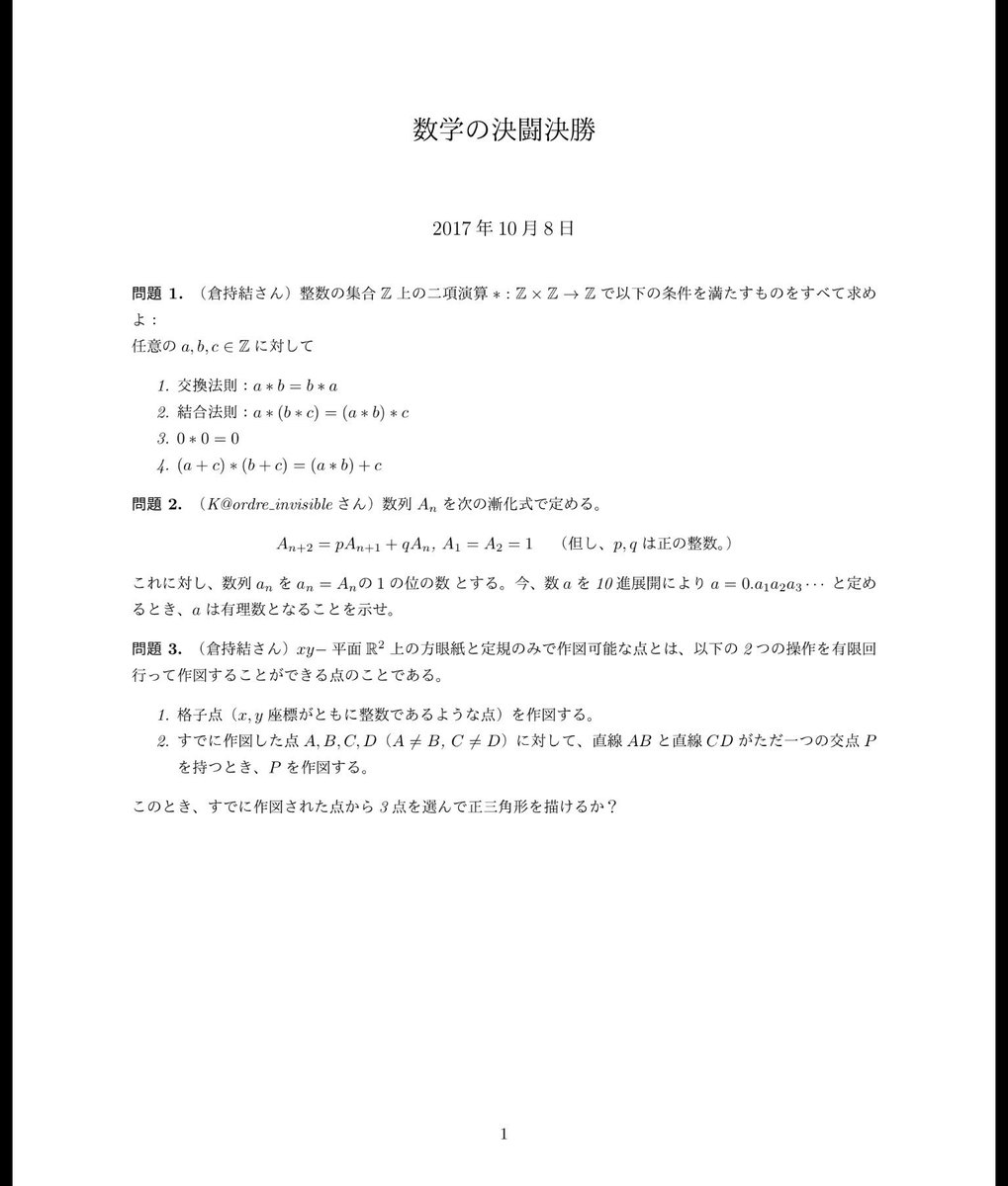 Category:ゼータ関数とL関数 (page 1) - JapaneseClass.jp