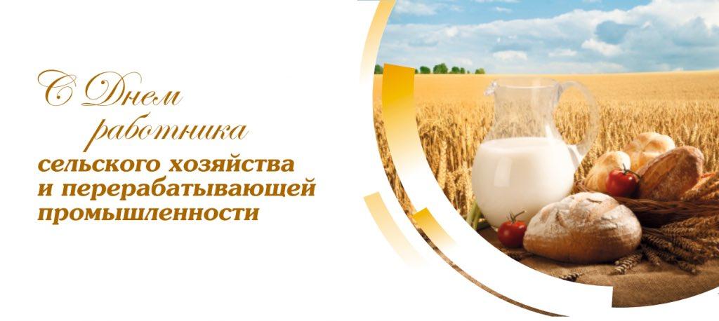 Картинки к дню работника сельского хозяйства онлайн