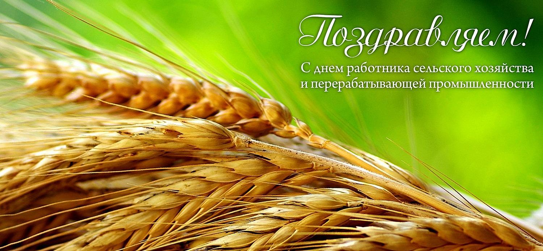 Открытки с поздравлением сельского хозяйства, поцелуи для