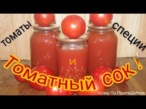 Сок томатный рецепт