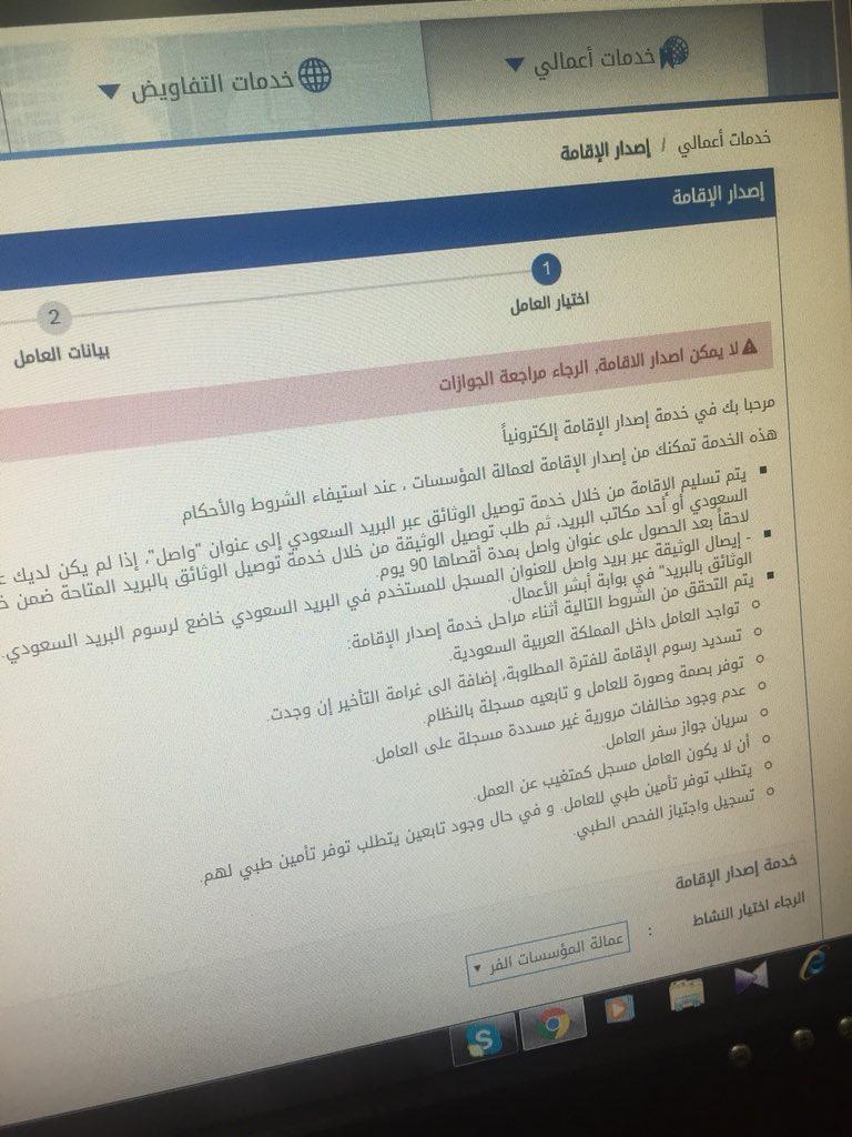 الجوازات السعودية On Twitter أهلا بك تفضل ضوابط تحويل هوية زائر إلى هوية مقيم من خلال الصورة المرفقة للإفادة شكر ا لتواصلك