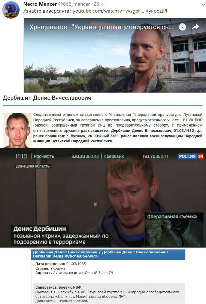"""Пропаганда """"ДНР"""" - это материал для документирования преступлений, - Аброськин - Цензор.НЕТ 3694"""