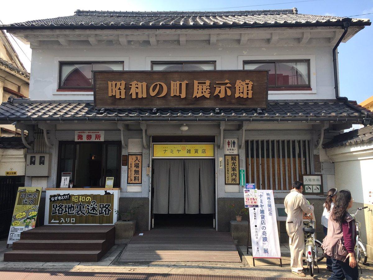 雑貨 地 ナミヤ 店 ロケ