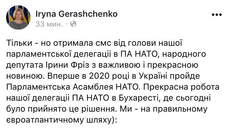 Парламентская Ассамблея НАТО в 2020 году пройдет в Киеве, - Фриз - Цензор.НЕТ 6986