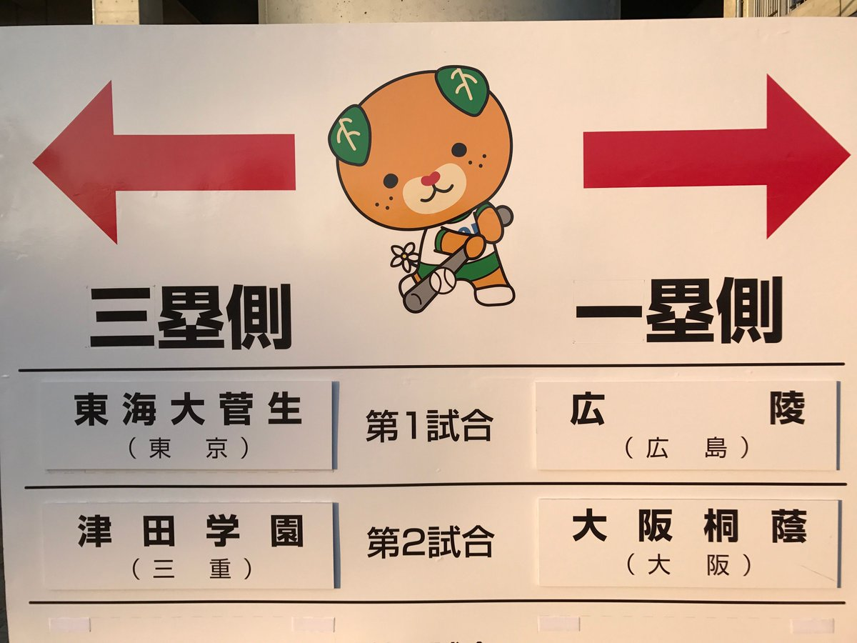 【2018夏の高校野球】愛媛大会の日程と出場校!中 …
